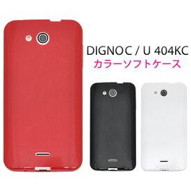【送料無料】DIGNO C 404KC/DIGNO U 404KC用カラーソフトケース【全3色】(Yモバイル ヤフー ディグノ ケース カバー スマホ カラフル スマホ スマホケース Y!Mobile 404kc ソフトケース ラバー スマホカバー)[M便 1/3]