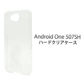 【値下げ】送料無料/【507SH Android One用】ハードクリアケース(Yモバイル ヤフー アンドロイドワン 507sh ハードケース スマホケース スマホ ケース カバー クリア 透明 印刷 大口 会社)[M便 1/3]