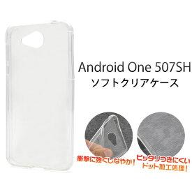 【値下げ】送料無料/507SH Android One用ソフトクリアケース(Yモバイル ヤフー アンドロイドワン 507sh ソフトケース スマホケース スマホ ケース カバー クリア 透明 )[M便 1/3]