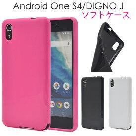 【送料無料】【Android One S4/DIGNO J 704KC用】カラーソフトケース(yモバイル ヤフー 保護 アンドロイドワン ワイモバ s4 格安 sim シムフリー y! 生地 シャープ 黒 白 柄 おもしろ おすすめ 人気 バックカバー 後ろ 付ける 装着 )[M便 1/8]