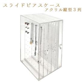 <スライドピアスケース アクリル縦型3列> ( アクセサリー ボックス BOX ネックレス ピアス 収納 ジュエリー 便利 片付け しまう 直す 並べる 透ける アクセント インテリア 飾る 見せる 小さい コンパクト 陳列   かわいい)