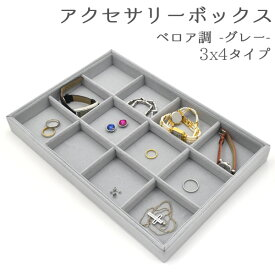 【アクセサリーや小物】陳列に適したベロア調のリングディスプレイBOX(カラー:グレー) 3×4の12マスのタイプです。( アクセサリー ボックス 入れ物 小物 小さい ネックレス ピアス 収納 ジュエリー )
