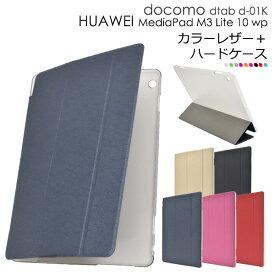 【値下げ】【送料無料】【dtab d-01K/HUAWEI MediaPad M3 Lite 10 wp用】カラーレザーデザインケース(ディータブ メディパッド m3 d01k ライト  ファーウェイ タブレット media pad バックカバー黒白青赤紅シンプル 兼用)[M便 1/2]