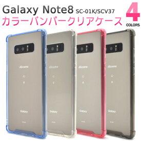 【Galaxy Note8 SC-01K/SCV37用】 カラーバンパークリアケース( ギャラクシー ノート docomo ドコモ Samsung サムスン SC 01K sc01k au エーユー スマホカバー スマホケース バックカバー バックケース ストラップホール ストラップ穴 )[M便 1/3]