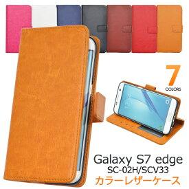 【送料無料】【Galaxy S7 edge(SC-02H/SCV33)用】カラーレザーケースポーチ【全7色】( ドコモ docomo au エーユー sc-02h ギャラクシー s7 エッジ スマホケース スマホカバー カバー 手帳型 横開き 二つ折り ブック型 黒 青 おすすめ )[M便 1/3]