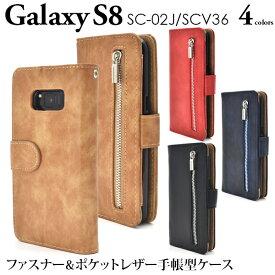 Galaxy S8 SC-02J/ SCV36用ファスナー&ポケットレザーケースポーチ( ドコモ docomo au エーユー sc02j ギャラクシー S8 スマホケース スマホカバー カバー 手帳型 ブック型 シンプル レザー 高級感 カジュアル カード収納 ファスナー)[M便 1/3]