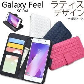Galaxy Feel SC-04J用ラティスデザインケースポーチ ( ドコモ docomo sc04j スマホケース ケース 手帳型 ブック型 シンプル カジュアル ビジネス )[M便 1/4]