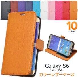 【送料無料】Galaxy S6 SC-05G用カラーレザーケースポーチ【全10色】( ドコモ docomo ギャラクシー S6 ケース sc05g スマホケース スマホカバー カバー 手帳型 ブック型 二つ折り 横開き カラフル )[M便 1/3]