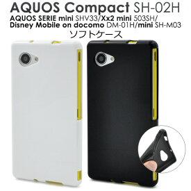 【AQUOS Compact SH-02H/Xx2 mini 503SH/SERIE mini SHV33用】ソフトケース【全2色】(ドコモ docomo アクオス コンパクト セリエ sh02h ソフトバンク softbank Disney Mobile DM-01H兼用 スマホケース スマホ ケース カバー ブラック ホワイト )[M便 1/3]
