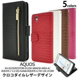 AQUOS EVER SH-02J/AQUOS U SHV37/Disney mobile DM-01JAQUOS SH-M04/SH-M04-A/AQUOS L・L2 UQ mobile/AQUOS L2 SH-L02用クロコダイルレザーデザインスタンドケースポーチ( shv37 sh02j スマホ 手帳型 DM-01J SH-M04)[M便 1/3]