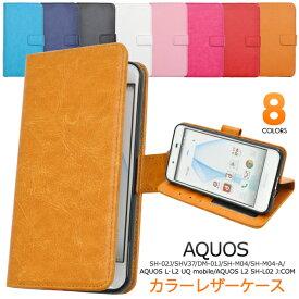 【送料無料】AQUOS EVER SH-02J/AQUOS U SHV37/Disney mobile DM-01JAQUOS SH-M04/SH-M04-A/AQUOS L・L2 UQ mobile/AQUOS L2 SH-L02用カラーレザーケースポーチ ( shv37 sh02j スマホ 手帳型 カラフル スマホケース DM-01J SH-M04)[M便 1/3]