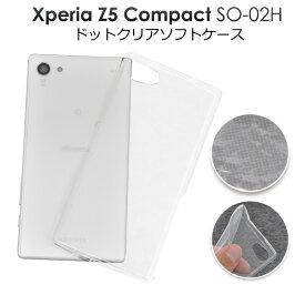 【値下げ】送料無料/【アウトレット】Xperia Z5 Compact SO-02H用薄型ドットクリアソフトケース(ドコモ docomo エクスペリア xperia Z5 z5 コンパクト sony ケース カバー スマホ ソフトケース 透明 クリア ラバー)[M便 1/3]