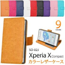 【送料無料】Xperia X Compact SO-02J用カラーレザーケースポーチ【全9色】(ドコモ docomo エクスペリア x コンパクト so02j スマホ ケース カバー スマホケース 手帳型 二つ折り 横開き )[M便 1/3]