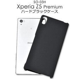 【値下げ】送料無料/Xperia Z5 Premium SO-03H用ハードブラックケース(ドコモ docomo エクスペリア z5 プレミアム sony ケース カバー スマホケース so03h スマホ スマホカバー ブラック 黒)[M便 1/2]