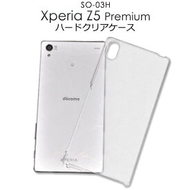 【値下げ】送料無料/Xperia Z5 Premium SO-03H用ハードクリアケース(ドコモ docomo エクスペリア z5 プレミアム sony ケース カバー スマホケース so03h スマホ スマホカバー クリア 透明)[M便 1/2]