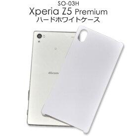 【値下げ】送料無料/Xperia Z5 Premium SO-03H用ハードホワイトケース(ドコモ docomo エクスペリア z5 プレミアム sony ケース カバー スマホケース so03h スマホ スマホカバー 白 ホワイト)[M便 1/2]