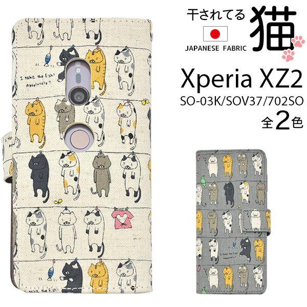 【送料無料】Xperia XZ2 SO-03K/SOV37/702SO用干されてる猫手帳型ケース(xz2 so-03k sov37 702so ドコモ au エクスペリア 愛猫 ねこ 子猫 かわいい ベージュ ゆるい 閉じる ベルトあり 手帳型 ケース カバー ベルト 動物 猫 ねこ 可愛い かわいい 猫柄 )[M便 1/3]