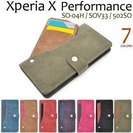 【送料無料】【Xperia X Performance(SO-04H/SOV33/502SO)用】スライドカードポケットソフトレザーケース【全7色】(ドコモ docomo au ソフトバンク エクスペリア x パフォーマンス sony ケース カバー スマホケース so04h スマホ 手帳型 横開き)[M便 1/3]