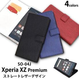 Xperia XZ Premium SO-04J用ストレートレザーデザイン手帳型ケース( スマホ ケース カバー スマホケース 手帳型 ブック型 so04j xperia docomo ドコモ ビジネス レザー)[M便 1/3]