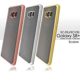 【値下げしました!】【送料無料】【Galaxy S8+ SC-03J/SCV35用】カバー メタリックバンパーソフトクリアケース( ドコモ docomo au エーユー ギャラクシー sc03j scv35 ケース スマホカバー バックカバー メタリック バンパーケース 金 銀 桃 かわいい)[M便 1/4]