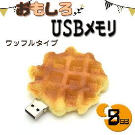 【ワッフルタイプ】おもしろUSBメモリー8GB(USB メモリ usb USBメモリー ユニーク かわいい プレゼント ギフト パソコン データ フラッシュメモリ お菓子 食品サンプル 洋菓子 ワッフル)[M便 1/3]