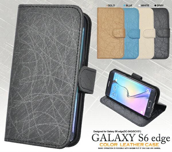 Galaxy S6 edge(SC-04G/SCV31)用和紙風レザーデザインスタンドケースポーチ【全4色】( ドコモ docomo sc04g ギャラクシー s6 エッジ スマホケース スマホカバー カバー 手帳型 ブック型 二つ折り 横開き 日本 手触り 伝統  )[M便 1/3]