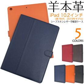 【送料無料】【iPad 10.2インチ(第7世代2019/第8世代2020)】シープスキンレザー/調ケース(2019年秋モデル アイパッド10.2 ipad10.2 タブレット 赤黒茶青紺 可愛い シンプルA2200、A2198)[M便 1/1]