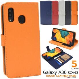 【送料無料】【Galaxy A30 SCV43専用】カラフルな5色展開!レザー手帳型ケース(au ギャラクシー a30 scv43 galaxy ギャラクシー エーサーティ スマホ シンプル かっこいい 可愛い かわいい 贈り物 ギフト 橙青赤白黒 ベルト付き)[M便 1/5]