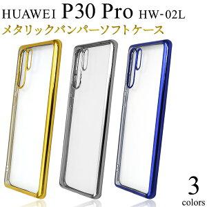 【HUAWEI P30 Pro HW-02L用】メタリックバンパーソフトクリアケース(2019年9月発売 夏モデル ドコモ ファーウェイ huawei p30pro hw02l hw-02l スマホ sim シム 格安 ハードケース 背面用 青 銀 金 おすす