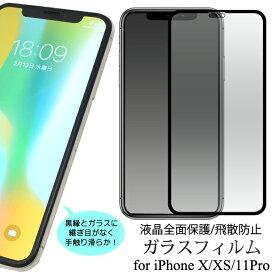 【送料無料】【iPhone X/XS/iPhone 11 Pro用】液晶保護ガラスフィルム-薄型タイプ-(アイフォンケース iphonex xs アイフォンテン シンプル さらさら ユニーク ビジネス 通勤 タッチ 保護 守る)[M便 1/3]