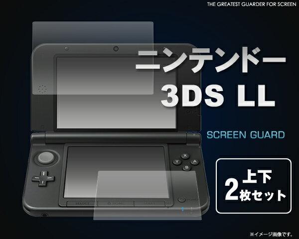 初代 Nintendo 3DSLL専用液晶保護シール(任天堂・ニンテンドウ・保護フィルム)[M便 1/30]