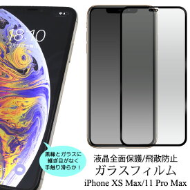 【送料無料】【iPhone XS Max/iPhone 11 Pro Max用】液晶保護ガラスフィルム(アイホン promax プロマックス テンエスマックス iphone xsmaxsmax マックス apple フィルム 簡単 贈り物 プレゼント 最新 テンエスマックス 大きい 画面 保護 きれい)[M便 1/4]