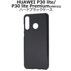 【送料無料】【HUAWEI P30 lite/P30 lite Premium(HWV33)用】(2019年5月発売モデル huawei ファーウェイ p30ライト トゥエンティ ライト hwv33 sim 黒 大口 印刷 デコファーウェイ ピーサーティー ライト い)[M便 1/6]
