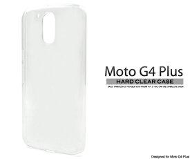 【値下げしました!】Moto G4 Plus用ハードクリアケース(スマホケース カバー スマホ モト g4 プラス モトローラー ハードケース 透明 クリア)[M便 1/3]