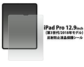 【iPad Pro 12.9インチ(第3世代/2018年モデル)用】反射防止液晶保護シール (au エーユー ドコモ ソフトバンク apple アップル アイパッド ipadpro ビジネス 貼る 守る おすすめ お父さん お母さん ギフト 贈り物 貼る 11インチ)[M便 1/4]