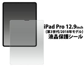 【iPad Pro 12.9インチ(第3世代/2018年モデル)用】液晶保護シール (au エーユー ドコモ ソフトバンク apple アップル アイパッド ipadpro ビジネス 貼る 守る おすすめ お父さん お母さん ギフト 贈り物 貼る 11インチ)[M便 1/4]