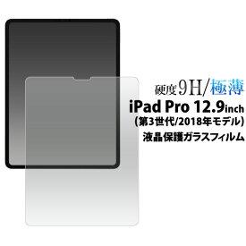 【送料無料】【iPad Pro 12.9インチ(第3世代/2018年モデル)用】液晶保護ガラスフィルム (au エーユー ドコモ ソフトバンク apple アップル アイパッド ipadpro ビジネス 貼る 守る おすすめ お父さん お母さん ギフト 贈り物 貼る 11インチ)[M便 1/4]