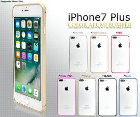 【値下げ】【iPhone7 Plus専用】アルミカラーバンパーケース【全7色】( アイフォン7プラス アップル スマホケース iphoneケース ケース カバー iphone7プラスケース 縁 枠だけ )[M便 1/2]