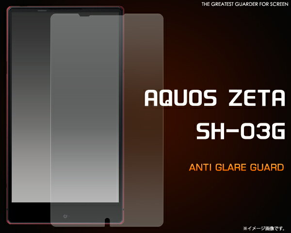 AQUOS ZETA SH-03G用反射防止液晶保護シール(ドコモ アクオス ゼータ 保護フィルム 保護シート 液晶 保護)[M便 1/30]