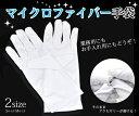 マイクロファイバー手袋(ジュエリー アクセサリー 手入れ 貴金属 手袋 白 白手袋 )[M便 1/4]