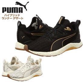 【送料無料】<25.0cm〜29.0cm>【PUMA(プーマ)メンズ トレーニング スニーカー シューズ】(puma 黒 ブラック かっこいい 靴 くつ 黒 かわいい シンプル 運動 カジュアル 散歩 ジョギング ママ コーデ パパ ママ ギフト)