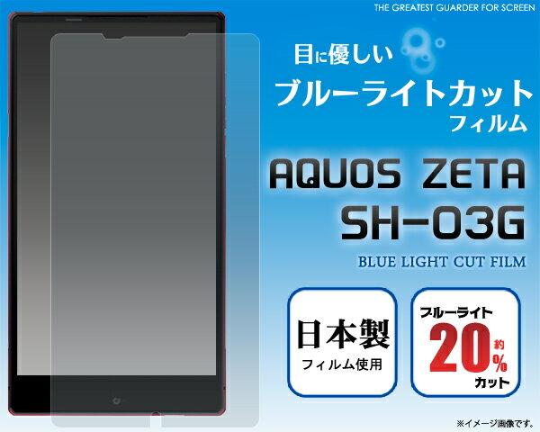 AQUOS ZETA SH-03G用ブルーライトカット液晶保護シール(ドコモ アクオス ゼータ 保護フィルム 保護シート 液晶 保護)[M便 1/30]