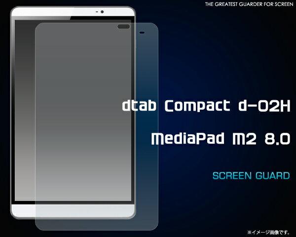 dtab Compact d-02H/MediaPad M2 8.0用液晶保護シール(保護シート 保護フィルム タブレット 液晶 保護 dタブ コンパクト d02h メディアパッド m2)[M便 1/3]