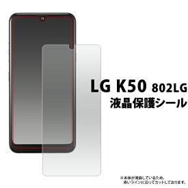 【LG K50 802LG用】(2019年 夏モデル LG K50 (802LG) エルジー ケーフィフティー エレクトロニクス ソフトバンク 格安スマホ sim sim携帯 シムフリー シンプル ビジネス おすすめ 兼用 プレゼント 携帯 シート フィルム 雑貨 ママ パパ)[M便 1/4]