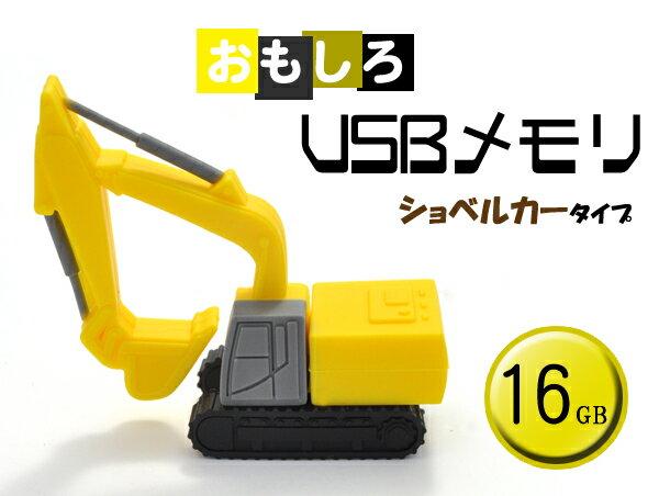 【ショベルカータイプ】おもしろUSBメモリー16GB(USB メモリ usb USBメモリー ユニーク かわいい プレゼント ギフト パソコン データ フラッシュメモリ車 働く クルマ)