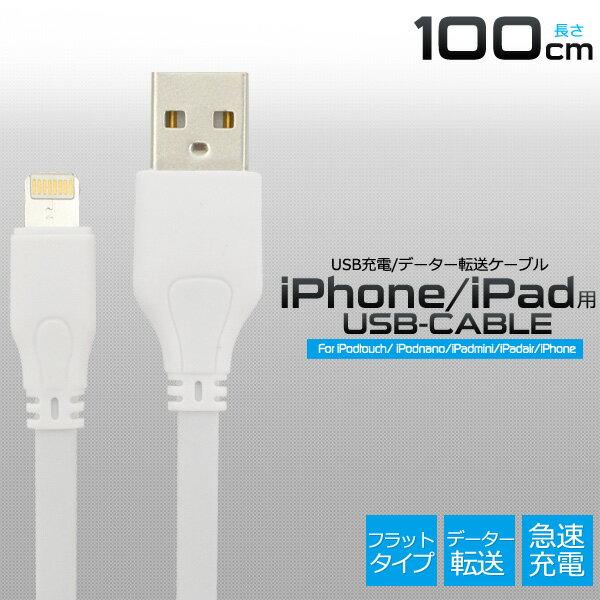 【ネコポス便のみ送料無料】【100cm】iPhone8/8Plus・iPhone7・iPhone6/6S・iPhone5/5S用充電・データー通信用USBケーブル1m(アイフォン7 アイフォン6 5 充電 ケーブル )[M便 1/10]