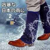 レッグカバー雨防水撥水雨具スコールブロック[P93PLG200]