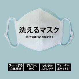 在庫あり 洗える布マスク3枚SET メール便 送料無料 ニット素材 立体 ストレッチ 形態安定 無地 無地ストライプ[P93S3M001]