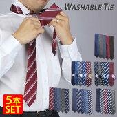 メンズネクタイPLATEAUウォッシャブルタイベーシック(8.0cm)5本セット洗濯ネット付[P94S5TS01]