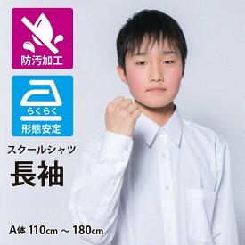 スクール 男子 長袖 形態安定 標準型 PLATEAU レギュラーカラー スクールシャツ 防汚加工 [P63PLR200]